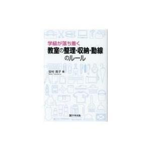 発売日:2017年02月 / ジャンル:語学・教育・辞書 / フォーマット:本 / 出版社:学事出版...