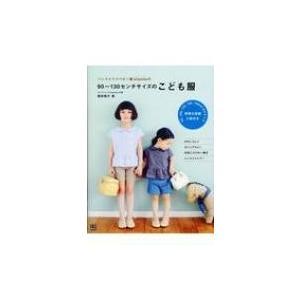 ハンドメイドベビー服enannaの90〜130センチサイズのこども服 / 朝井牧子  〔本〕|hmv