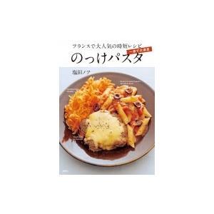 発売日:2017年04月 / ジャンル:実用・ホビー / フォーマット:本 / 出版社:講談社 / ...