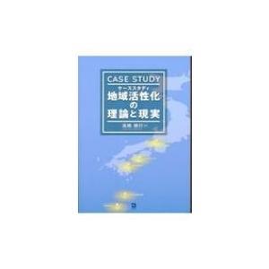 発売日:2017年04月 / ジャンル:ビジネス・経済 / フォーマット:本 / 出版社:同友館 /...
