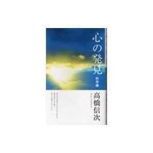 発売日:2017年02月 / ジャンル:アート・エンタメ / フォーマット:本 / 出版社:三宝出版...