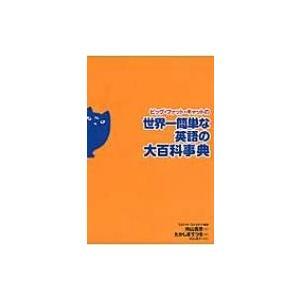 発売日:2017年03月 / ジャンル:文芸 / フォーマット:本 / 出版社:幻冬舎 / 発売国:...