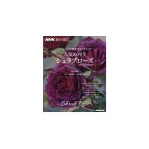 人気のバラ シュラブローズ 花をいっぱい咲かせるテクニック 実用シリーズ / NHK出版  〔ムック〕 hmv