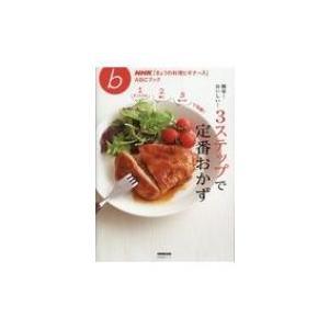 簡単!おいしい!3ステップで定番おかず NHK「きょうの料理 生活実用シリーズ / NHK出版  〔ムック〕 hmv