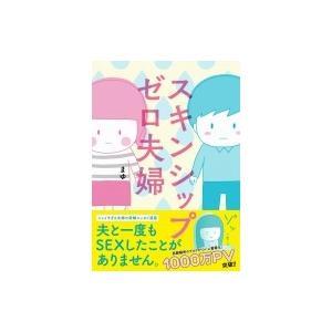 スキンシップゼロ夫婦 / まゆ (Book)  〔本〕|hmv
