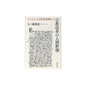 発売日:2017年03月 / ジャンル:哲学・歴史・宗教 / フォーマット:本 / 出版社:新教出版...
