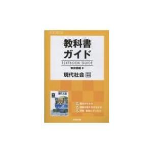 教科書ガイド東京書籍版現代社会完全準拠 / Books2  〔全集・双書〕|hmv