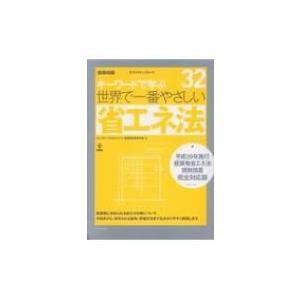 世界で一番やさしい省エネ法 平成29年施工建築物省エネ法規制措置完全対応版 エクスナレッジムック / 雑誌 hmv