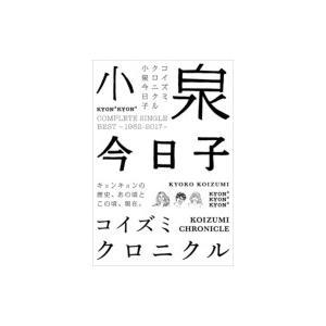小泉今日子 コイズミキョウコ / コイズミクロニクル〜コンプ...