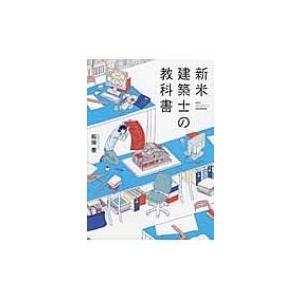 新米建築士の教科書 / 飯塚豊  〔本〕|hmv
