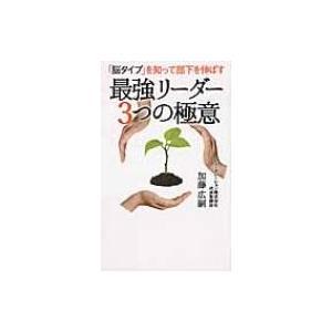 発売日:2017年02月 / ジャンル:社会・政治 / フォーマット:本 / 出版社:幻冬舎メディア...