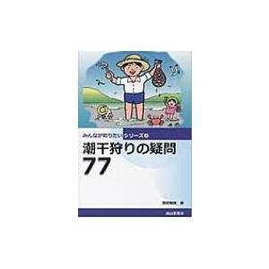 潮干狩りの疑問77 みんなが知りたいシリーズ / 原田知篤 ...