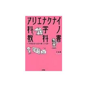 アリエナクナイ科学ノ教科書 空想設定を読み解く31講 / くられ  〔本〕|hmv
