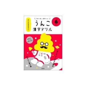 うんこ漢字ドリル 小学6年生 日本一楽しい漢字ドリル / 文...
