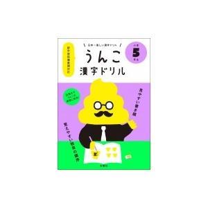 うんこ漢字ドリル 小学5年生 日本一楽しい漢字ドリル / 文...