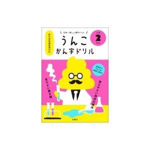 うんこかん字ドリル 小学2年生 日本一楽しい漢...の関連商品7