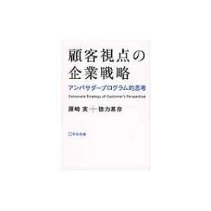 顧客視点の企業戦略 アンバサダープログラム的思考 藤崎実 著者 ,徳力基彦 著者 の商品画像 ナビ