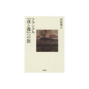 発売日:2017年04月 / ジャンル:文芸 / フォーマット:文庫 / 出版社:朝日新聞出版 / ...