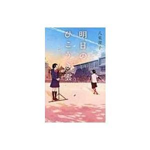 発売日:2017年04月 / ジャンル:文芸 / フォーマット:本 / 出版社:ポプラ社 / 発売国...