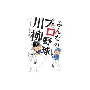 発売日:2017年03月 / ジャンル:実用・ホビー / フォーマット:本 / 出版社:講談社 / ...