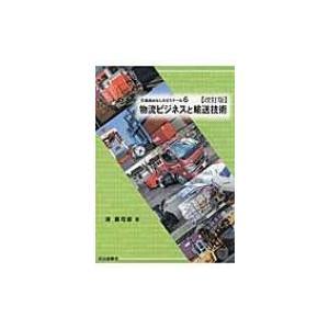 物流ビジネスと輸送技術 交通論おもしろゼミナール 改訂版 / 澤喜司郎  〔本〕|hmv