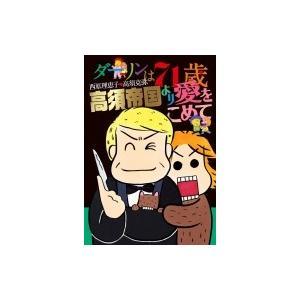 ダーリンは71歳 高須帝国より愛をこめて 書籍扱いコミックス単行本 / 西原理恵子 サイバラリエコ  〔本〕|hmv