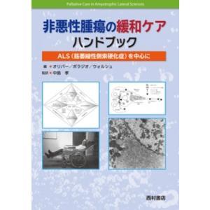 発売日:2017年04月 / ジャンル:物理・科学・医学 / フォーマット:本 / 出版社:西村書店...