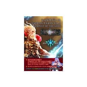 シャドウバース公式タクティクスガイド Vol.3 TEMPEST OF THE GODS / 電撃A...