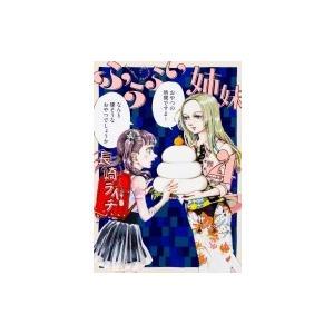 発売日:2017年04月 / ジャンル:コミック / フォーマット:本 / 出版社:Kadokawa...