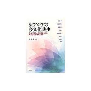 東アジアの多文化共生 過去 / 現在との対話からみる共生社会の理念と実態 / 権寧俊  〔本〕|hmv
