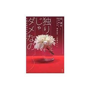 独りじゃダメなの 中国女性26人の言い分 / 呉淑平  〔本〕