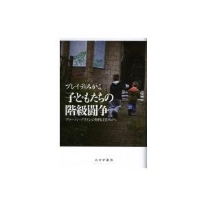 発売日:2017年04月 / ジャンル:社会・政治 / フォーマット:本 / 出版社:みすず書房 /...