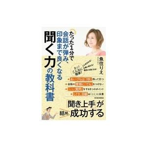 発売日:2017年04月 / ジャンル:ビジネス・経済 / フォーマット:本 / 出版社:東洋経済新...