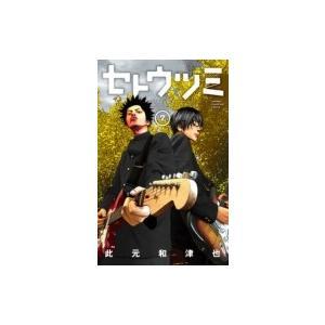 セトウツミ 7 少年チャンピオン・コミックス / 此元和津也  〔コミック〕|hmv