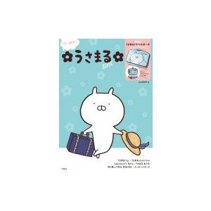 だい好き! うさまるBOOK / 書籍  〔ムック〕|hmv