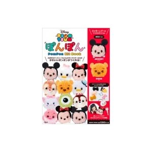 Disney TSUM TSUM ぽんぽん PomPon Kit Book / 書籍  〔ムック〕|hmv