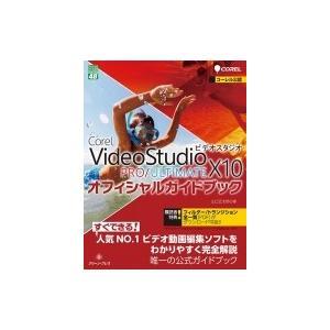 Corel Videostudio X10 PRO ULTIMATEオフィシャルガイドブック / 山...