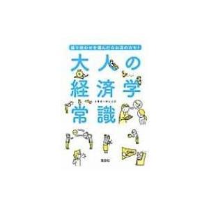発売日:2017年04月 / ジャンル:ビジネス・経済 / フォーマット:文庫 / 出版社:宝島社 ...