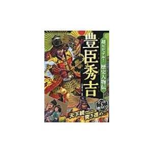 超ビジュアル!歴史人物伝 豊臣秀吉 / 矢部健太郎  〔本〕 hmv