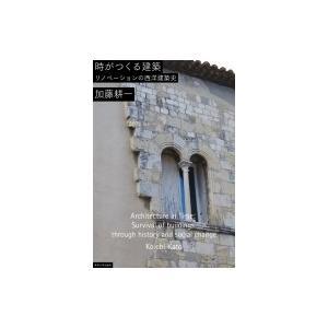 時がつくる建築 リノベーションの西洋建築史 / 加藤耕一  〔本〕|hmv
