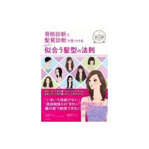 骨格診断と髪質診断で見つけるもっと似合う髪型の法則 / 森本のり子  〔本〕