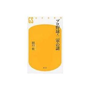 プロ野球・二軍の謎 幻冬舎新書 / 田口壮  〔新書〕