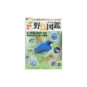 発売日:2017年04月 / ジャンル:物理・科学・医学 / フォーマット:本 / 出版社:宝島社 ...
