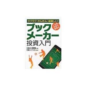 発売日:2017年03月 / ジャンル:建築・理工 / フォーマット:本 / 出版社:秀和システム ...