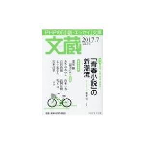 文蔵 2017.7 Php文芸文庫 / 文蔵編集部  〔文庫〕|hmv