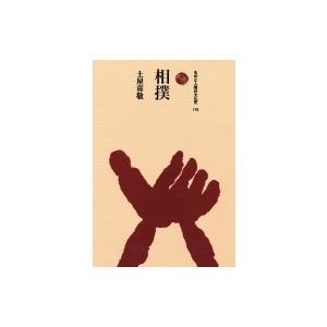 相撲 ものと人間の文化史 / 土屋喜敬  〔全集・双書〕