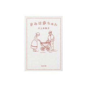 発売日:2017年05月 / ジャンル:文芸 / フォーマット:文庫 / 出版社:文藝春秋 / 発売...