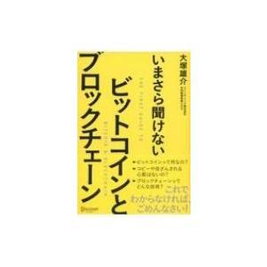 いまさら聞けないビットコインとブロックチェーン 大塚雄介 著者 の商品画像|ナビ