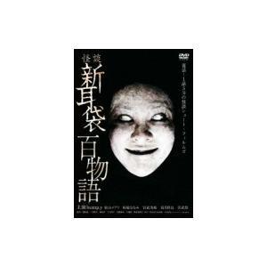 怪談新耳袋 百物語  〔DVD〕