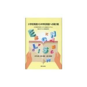 小学校英語から中学校英語への架け橋 文字教育を取り入れた指導法モデルと教材モデルの開発 / 小野尚美  〔|hmv